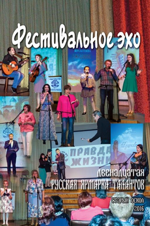Фестивальное эхо - 2016